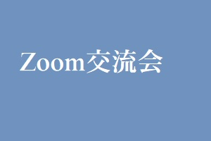 zoom交流会